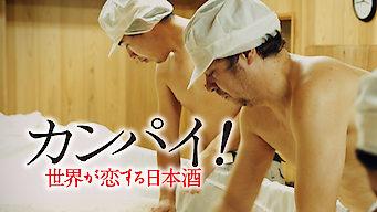 カンパイ! 世界が恋する日本酒