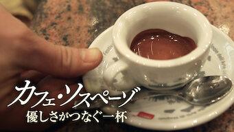 カフェ・ソスペーゾ ~優しさがつなぐ一杯~