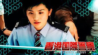 香港国際警察/New Police Story