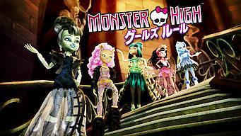 Monster High グールズ ルール