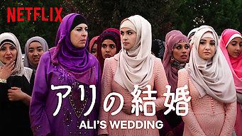アリの結婚