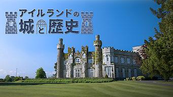 アイルランドの城と歴史
