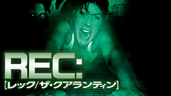 REC: レック/ザ・クアランティン
