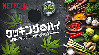 クッキング・ハイ: マリファナ料理対決