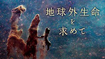 地球外生命を求めて