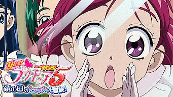 映画 Yes! プリキュア5 鏡の国のミラクル大冒険!
