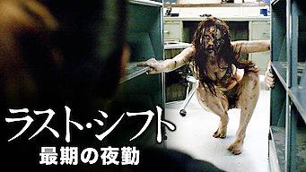 ラスト・シフト/最期の夜勤