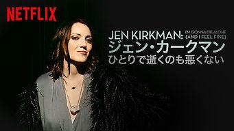 ジェン・カークマン: ひとりで逝くのも悪くない