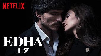 EDHA/エダ