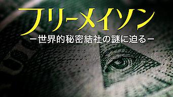 フリーメイソン -世界的秘密結社の謎に迫る-
