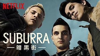 Suburra -暗黒街-