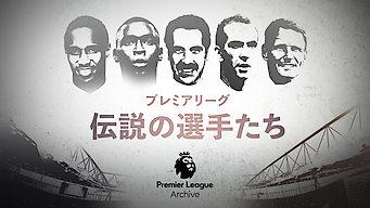 プレミアリーグ: 伝説の選手たち