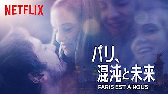 パリ、混沌と未来