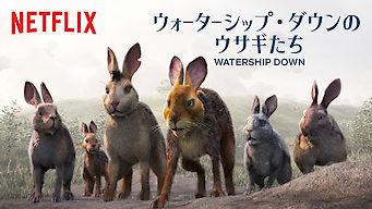 ウォーターシップ・ダウンのウサギたち