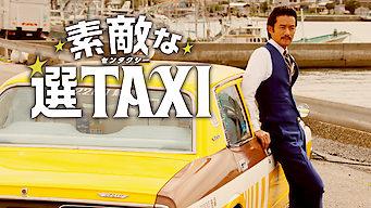 素敵な選 Taxi