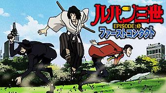 ルパン三世TVSP#14 Episode:0 ファーストコンタクト