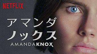 アマンダ・ノックス