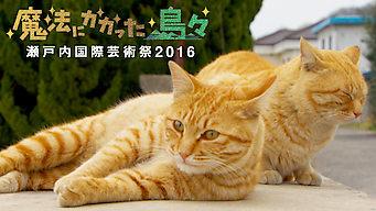 魔法にかかった島々~瀬戸内国際美術祭2016~