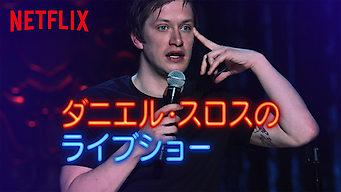 ダニエル・スロスのライブショー