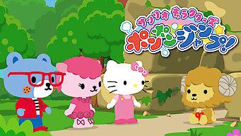 サンリオ キャラクターズ ポンポン ジャンプ!
