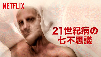 21世紀病の七不思議