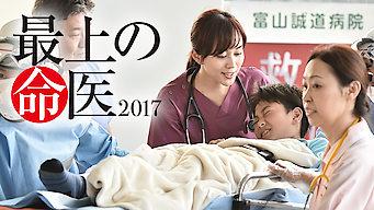 最上の命医 2017