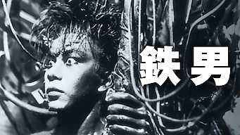 鉄男 ニューHDマスター