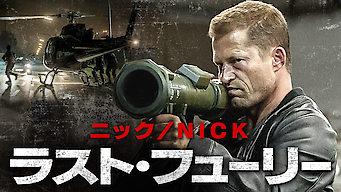 ニック/NICK ラスト・フューリー