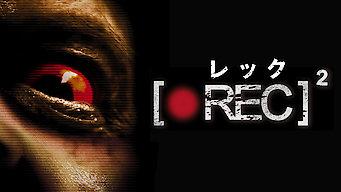REC/レック2