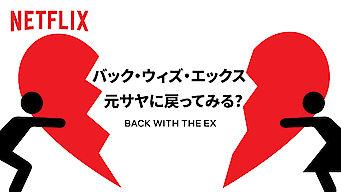 バック・ウィズ・エックス: 元サヤに戻ってみる?