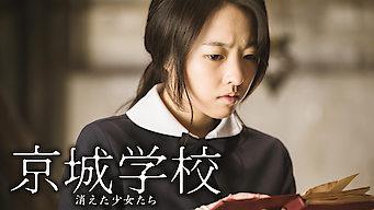 京城学校 : 消えた少女たち