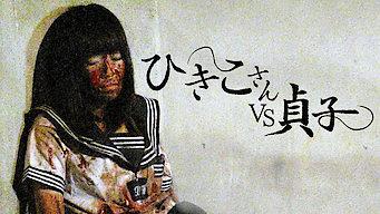 ひきこさん VS 貞子