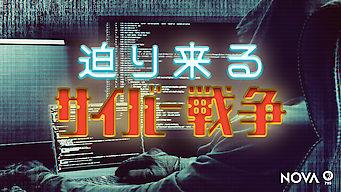 迫り来るサイバー戦争