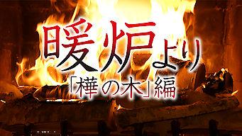 暖炉 より 「樫の木」編