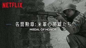 名誉勲章: 米軍の英雄たち
