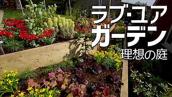 ラブ・ユア・ガーデン: 理想の庭