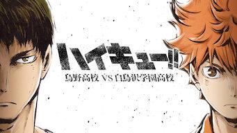 ハイキュー!! 烏野高校 VS 白鳥沢学園高校