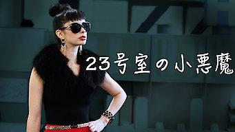 23号室の小悪魔