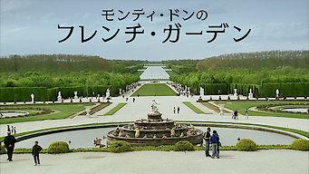 モンティ・ドンのフレンチ・ガーデン