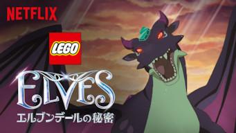 LEGO Elves: エルブンデールの秘密