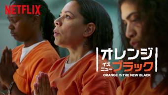 オレンジ・イズ・ニュー・ブラック