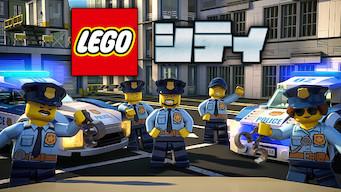 レゴ®: シティ