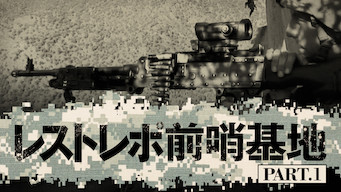 レストレポ前哨基地 Part.1