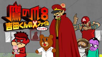 鷹の爪8 吉田くんのX (バッテン) ファイル