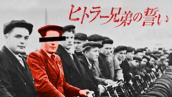 ヒトラー兄弟の誓い