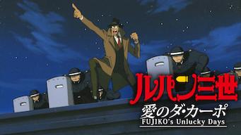 ルパン三世TVSP#11 愛のダ・カーポ FUJIKO's Unlucky Days