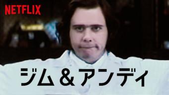 ジム&アンディ