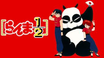 らんま1/2 デジタルリマスター版