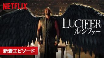LUCIFER/ルシファー