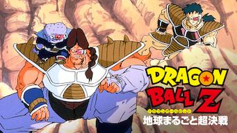 ドラゴンボールZ 地球まるごと超決戦